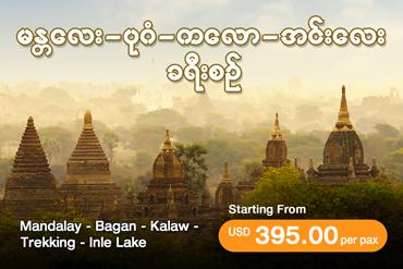 Mandalay-Bagan-Kalaw-Trekking-Inle Lake